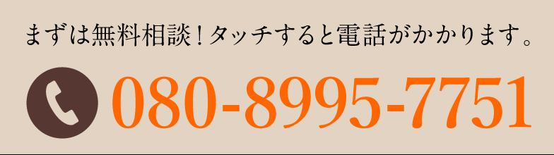 080-8995-7751