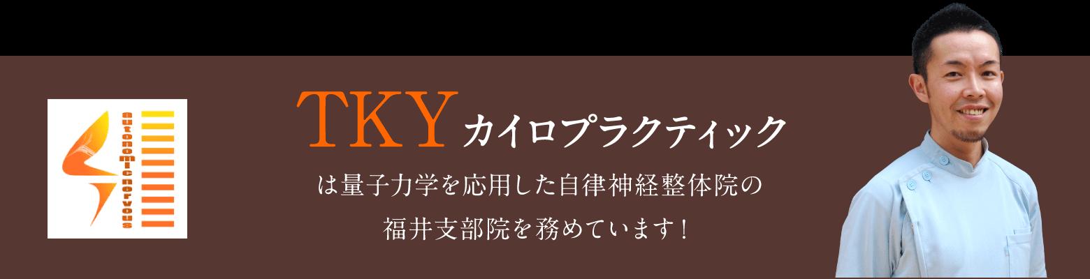 TKYカイロプラクティックは量子力学を応用した自律神経整体院の福井支部院を務めています!