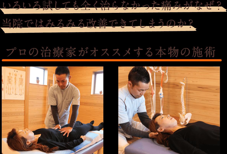 プロの治療家がオススメする本物の施術