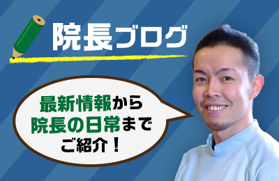 山口院長ブログ